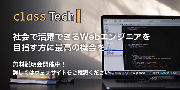 社会で活躍できるwebエンジニアを目指す方に最高の機会を class tech